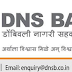 Recruitment of Assistant Manager in DNS Bank | DNS Bank Recruitment 2017-18