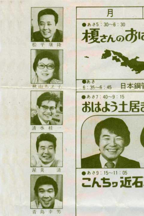 幸か福岡かふくおかひろし: 若いころの永六輔 ラジオ番組表で時代感じる