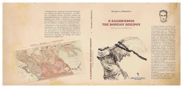 Αποτέλεσμα εικόνας για μαλκίδης βόρειος ήπειρος βιβλίο