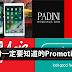 9月份一定要知道的Promotions!McDonald's、JOGOYA、AirAsia 、GSC等促销活动!
