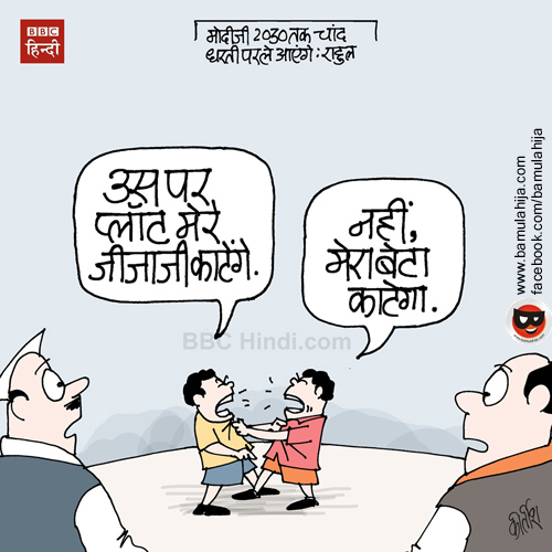 indian political cartoon, cartoons on politics, cartoonist kirtish bhatt, bjp cartoon, election 2019 cartoons, robert vadra cartoon, amit shah, narendra modi cartoon