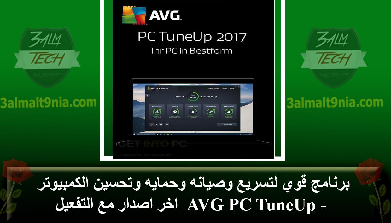 avg pc tuneup 2017 lifetime serial key