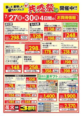7/27(金)〜7/30(月) 4日間のお買得情報