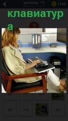 Девушка за столом печатает на клавиатуре сообщение