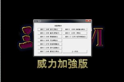 三國志6威力加強復刻版(San6PK)