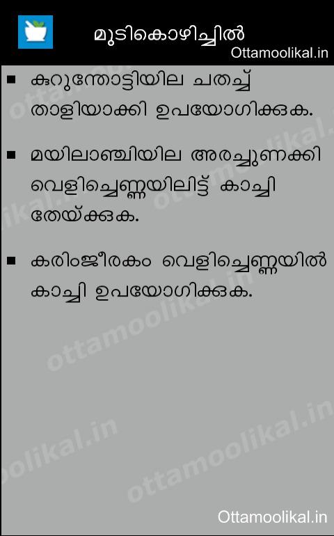 Ottamoolikal Top 1001 Traditional Kerala Ottamoolikal In Malayalam Ottamoolikal Malayalam Tips For Hair Fall Treatment