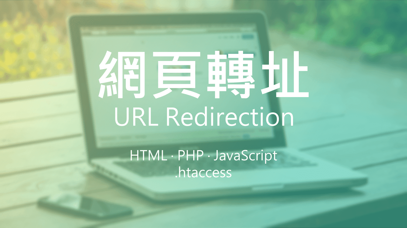 網頁轉址 URL Redirection