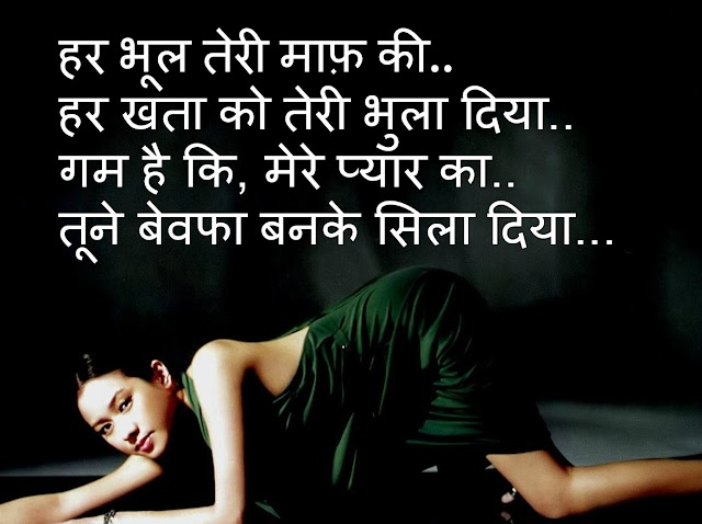 Dard Bewafa Hindi Shayari Images