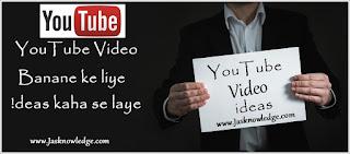 youtube video banane ke liye ideas kaha se laye
