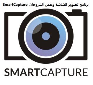 تنزيل برنامج سمارت كابتشر لتصوير الشاشة وعمل الشروحات