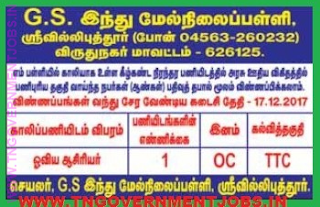g-s-hindu-sec-school-virudhunagar-recruitment