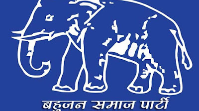 Termination Of BSP Party Workers