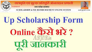 Up Scholarship Form Online Apply