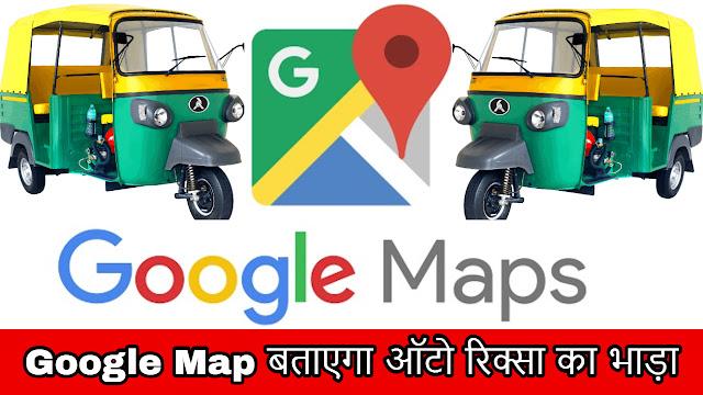 Google Map बताएगा ऑटो रिक्शा का भाड़ा, ऐसे करेगा काम