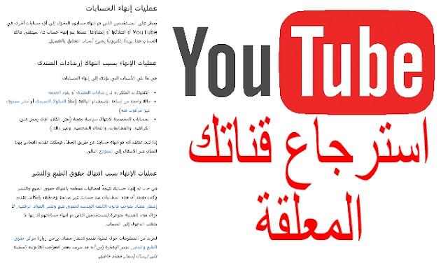 طريقة استرجاع اى قناة يوتيوب تم اغلاقها ! الحل النهائى لارجاع القناة مهما كان سبب الاغلاق