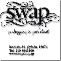 f23d7af94d SWAP στη Γλυφάδα. Ανακαλύψτε second-hand ρούχα   αξεσουάρ γνωστών  σχεδιαστών σε δελεαστικές τιμές