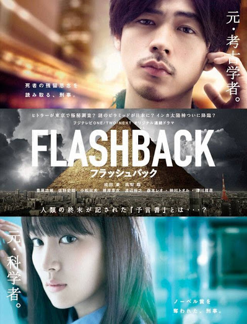 Download Drama Jepang Flashback Batch Subtitle Indonesia