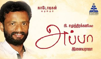 EN APPA | Director Pandiraj talks about his father