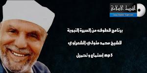 محاضرات Mp3 الشريط الاسلامي