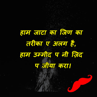 jaat shayari, jatt status punjabi, jaat ki yarri shayari, hindi chutkule, haryana ke chutkule, jaat status, punjabi jokes, attitude status, Royal Jat Images, Status of Jaat For Whatsapp, Haryanavi Chutkule in Hindi