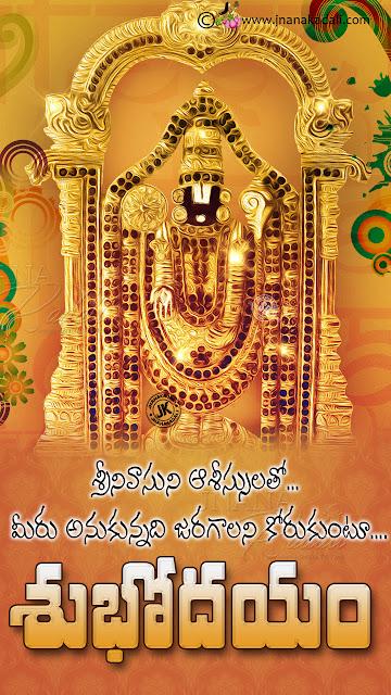 telugu subhodayam messages,best good morning greetings in telugu, online telugu subhodayam hd wallpapers