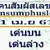 หวยคนสัมผัสเลข แนวทางเลขเด่นบน-ล่าง งวด 1/04/61