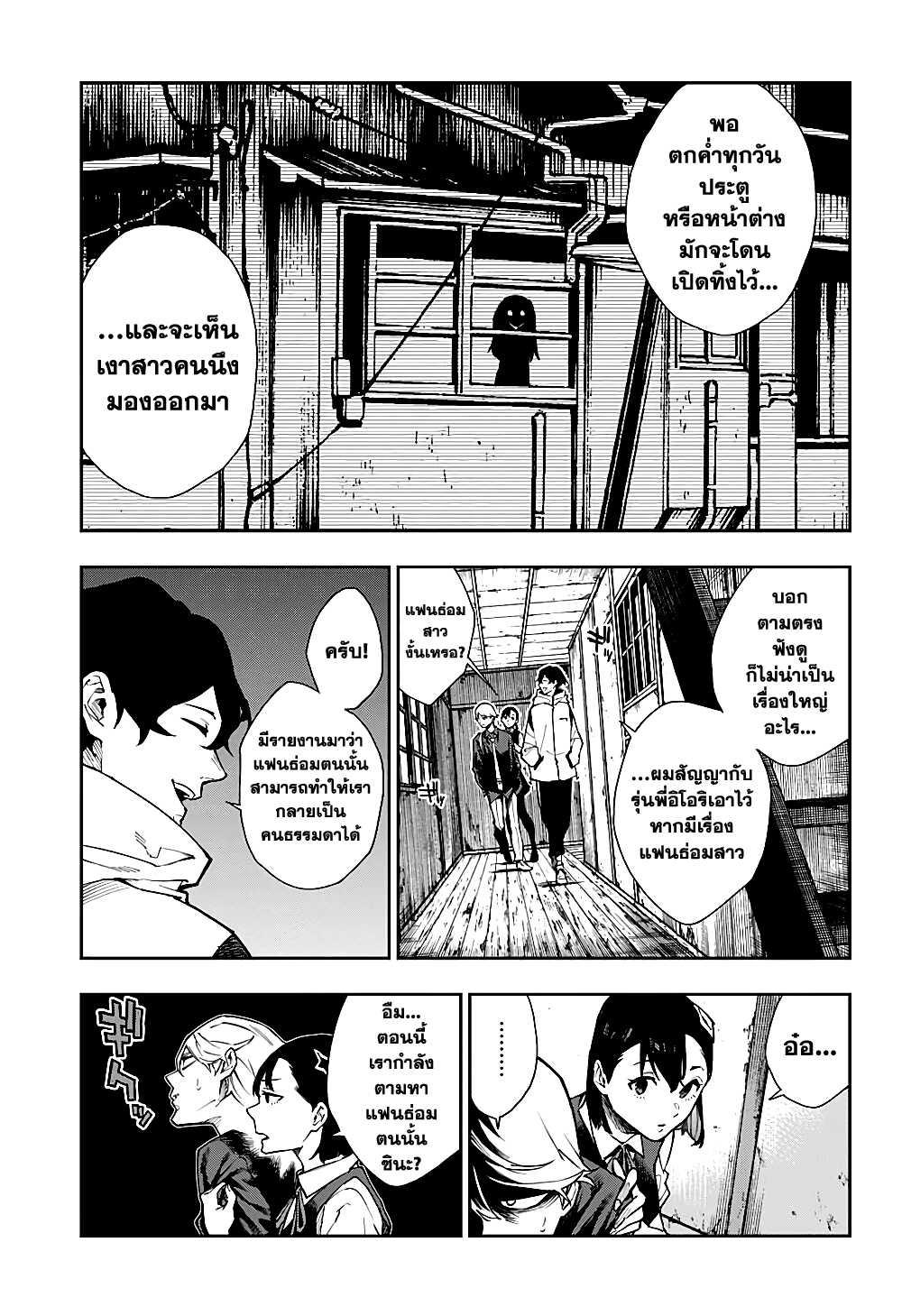 อ่านการ์ตูน Phantom Seer ตอนที่ 3 หน้าที่ 7