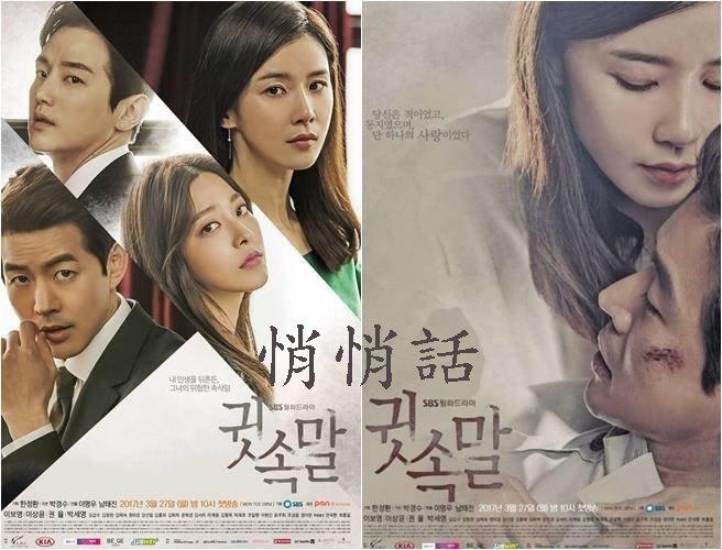 《2017韓國電視劇 悄悄話 》倫理道德行為的懸疑愛情劇 ~李寶英、李相侖