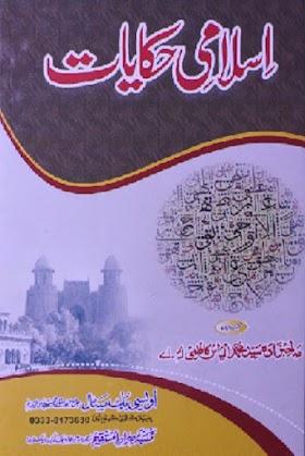 Islami Hikayat By Syed Muhammad Ilyas Kazmi PDF Free Download