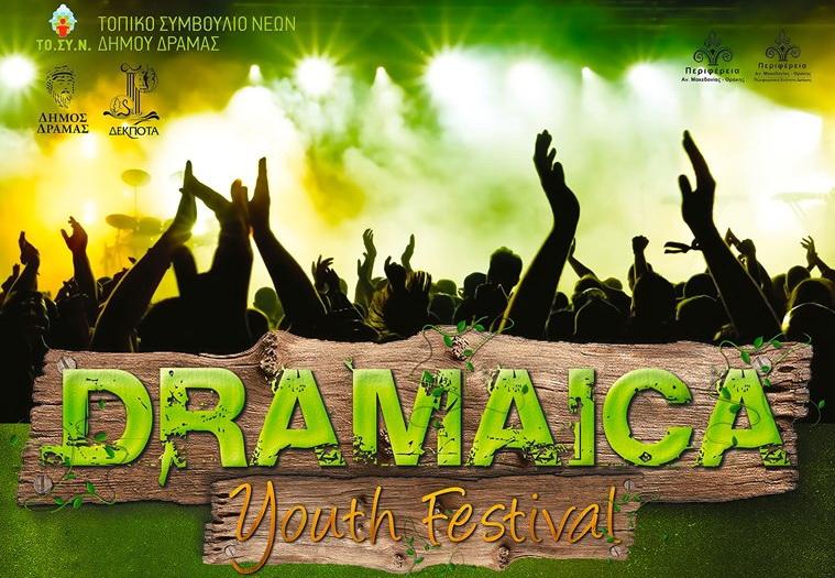 Δράμα: Από 7 έως 10 Αυγούστου το Dramaica Youth Festival