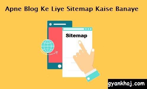 gyankhoj online internet ki jankari in hindi