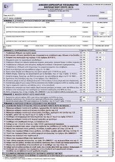 Αγρότες ειδικού καθεστώτος και καταχώρηση εξόδων για την δήλωση εισοδήματος 2016