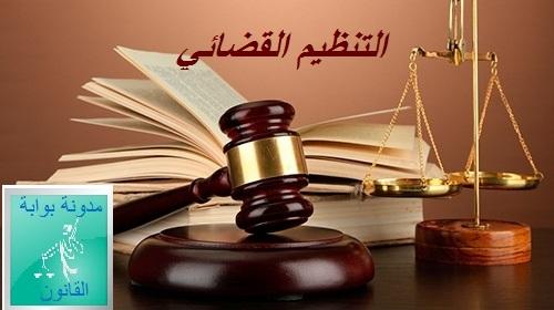 التنظيم القضائي PDF ( ملخص شاامل للتفوق في المباريات و الاختبارات )