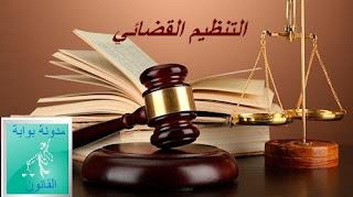 ملخص التنظيم القضائي PDF