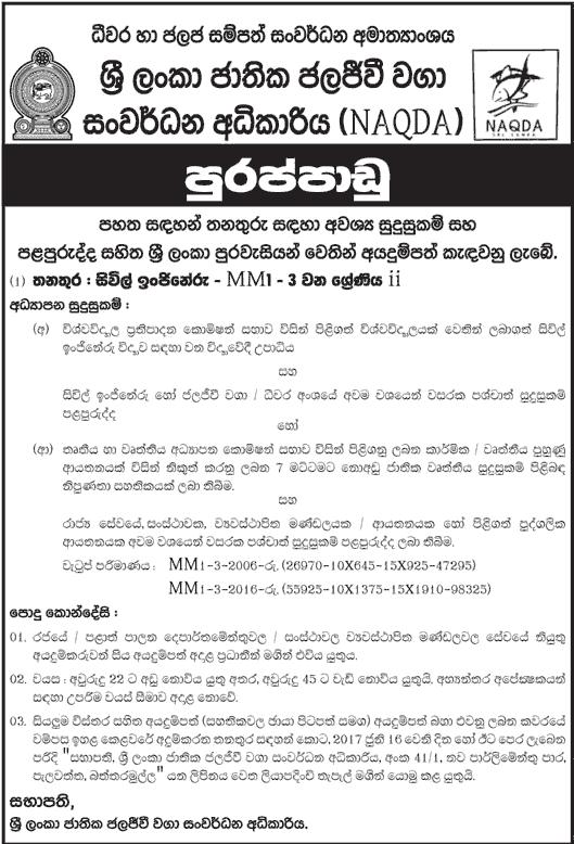 Vacancies] Civil Engineer – National Aquaculture Development