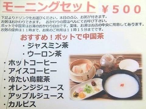 HP情報 Chinese Dining 胡食(こくう)