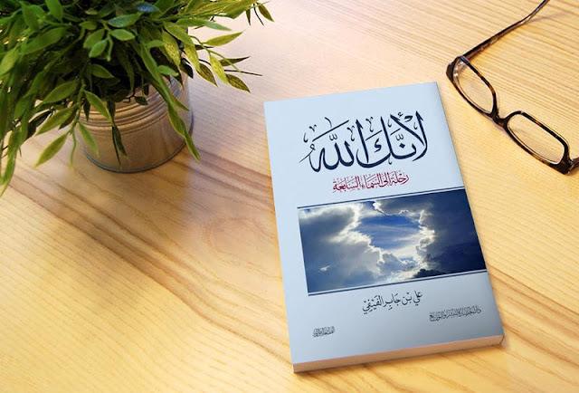 تحميل كتاب لأنك الله PDF - علي بن جابر الفيفي
