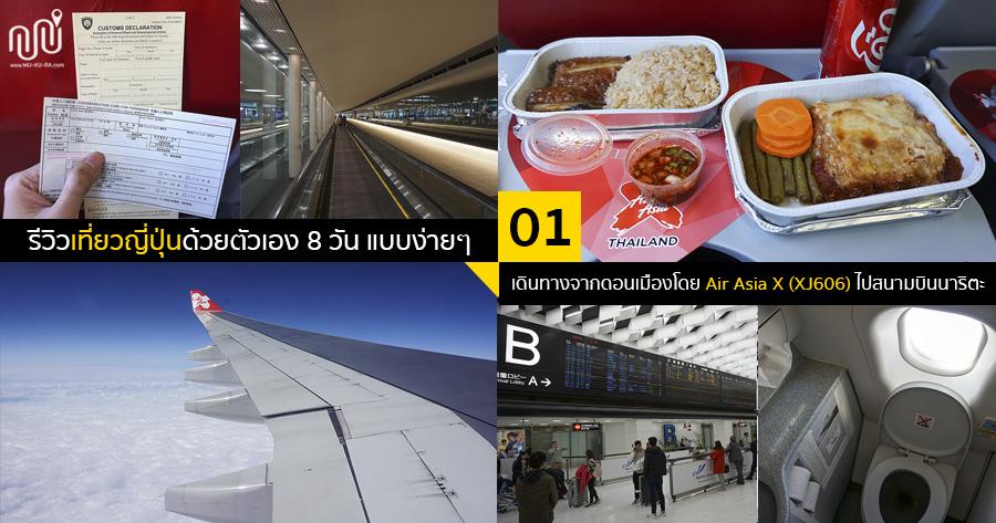 รีวิวเที่ยวญี่ปุ่น 8 วัน EP.01 เดินทางจากดอนเมืองโดย Air Asia X (XJ606) ไปสนามบินนาริตะ