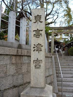 東高津宮石柱