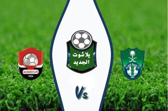 نتيجة مباراة الاهلي والرائد اليوم الاربعاء 9 / سبتمبر / 2020 الدوري السعودي