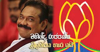 Mahinda Rajapaksa quits Sri Lanka Freedom Party!