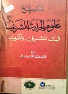 تحميل تاريخ علوم الحديث الشريف في المشرق والمغرب - محمد المختار ولد أباه pdf