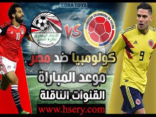شاهد حصرى مباراة مصر وكولومبيا والقنوات الناقلة