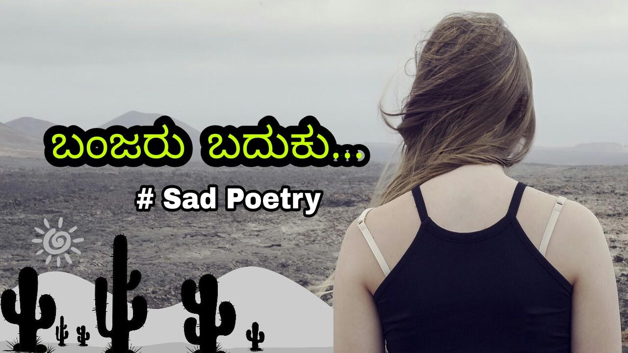ಬಂಜರು ಬದುಕು  : ಕನ್ನಡ ಕವನಗಳು - Kannada Kavanagalu - Poems in Kannada