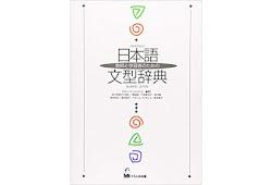 Ebook Bahasa Jepang Indonesia
