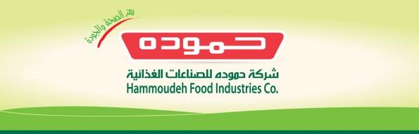 وظائف خالية فى شركة حموده للصناعات الغذائية فى الاردن 2021