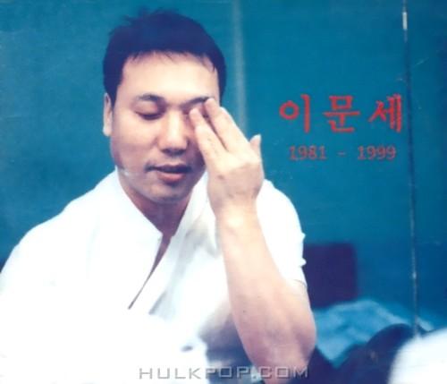 Lee Moon Sae – 독창회 1981-1999 (FLAC)