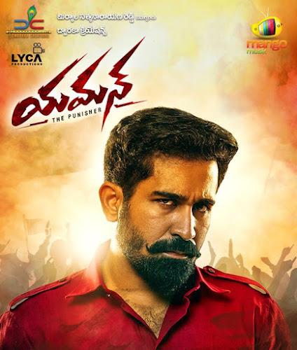 Yaman-Telugu-2017-Original-CD-Front-Cover-HD