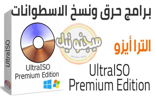تحميل برنامج الترا ايزو ultraiso مجانا للكمبيوتر