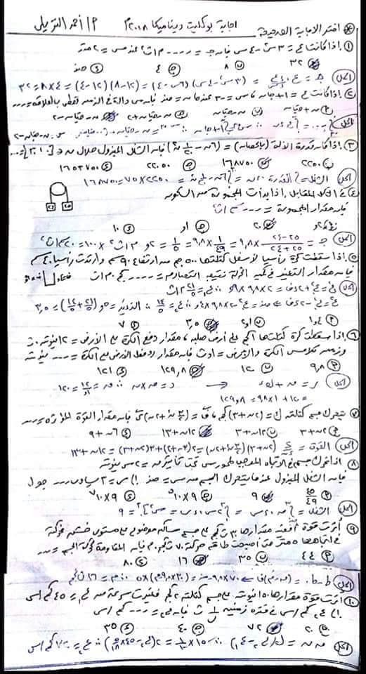 إجابة امتحان الديناميكا 2018 ثانوية عامة